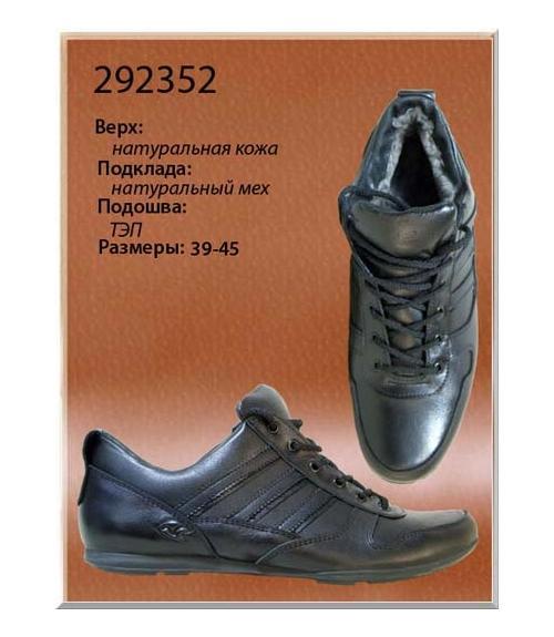 Кроссовки мужские зимние, Фабрика обуви Dals, г. Ростов-на-Дону