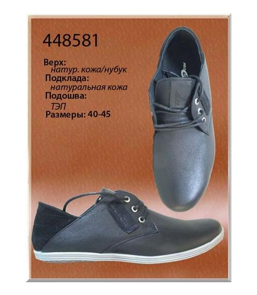 Кеды мужские, Фабрика обуви Dals, г. Ростов-на-Дону