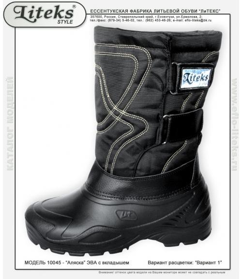 Сапоги мужские Аляска с вкладышем, Фабрика обуви ЛиТЕКС, г. Ессентуки