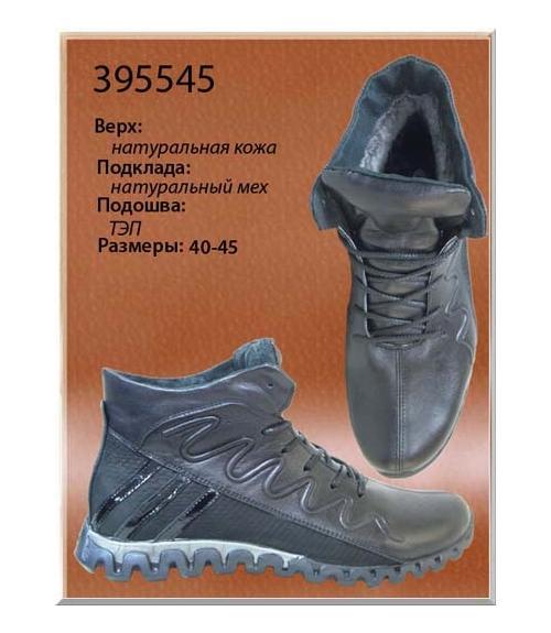 Ботинки мужские спортивные зимние, Фабрика обуви Dals, г. Ростов-на-Дону
