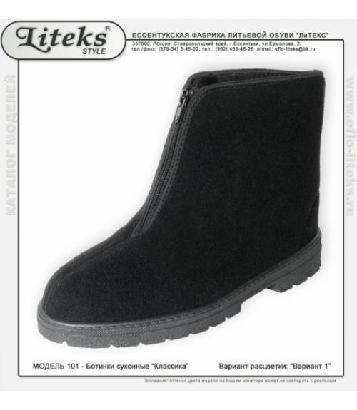 Ботинки суконные классика, Фабрика обуви ЛиТЕКС, г. Ессентуки