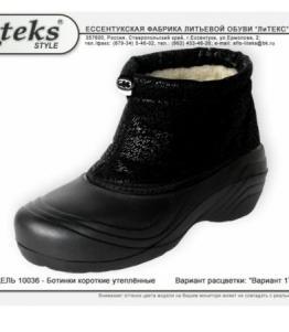 Ботинки утепленные, Фабрика обуви ЛиТЕКС, г. Ессентуки
