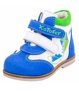 Ботинки детские ясельные, фабрика обуви Котофей, каталог обуви Котофей,Егорьевск