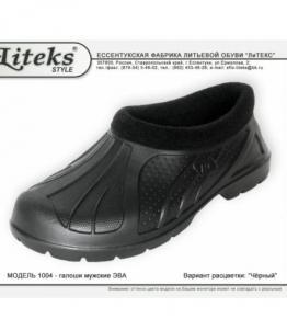 Галоши мужские с утеплителем, Фабрика обуви ЛиТЕКС, г. Ессентуки