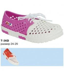 Кеды детские, фабрика обуви Эмальто, каталог обуви Эмальто,Краснодар