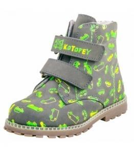 Ботинки детские оптом, обувь оптом, каталог обуви, производитель обуви, Фабрика обуви Котофей, г. Егорьевск