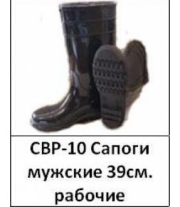 Сапоги мужские 39см. рабочие, фабрика обуви Лидер-Арт, каталог обуви Лидер-Арт,Узловая