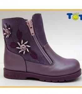 Полусапоги детские, Фабрика обуви Тотто, г. Санкт-Петербург