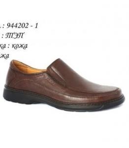 Полуботинки мужские, Фабрика обуви Romer, г. Екатеринбург