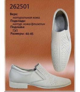 Туфли мужские, Фабрика обуви Dals, г. Ростов-на-Дону