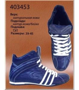 Ботинки мужские спортивные зимние, фабрика обуви Dals, каталог обуви Dals,Ростов-на-Дону