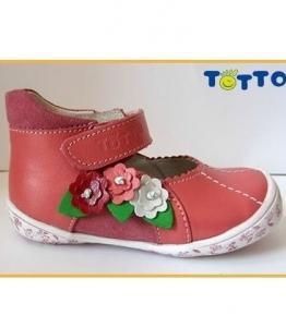 Туфли детские оптом, обувь оптом, каталог обуви, производитель обуви, Фабрика обуви Тотто, г. Санкт-Петербург