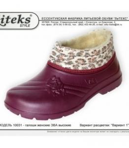 Галоши женские, Фабрика обуви ЛиТЕКС, г. Ессентуки
