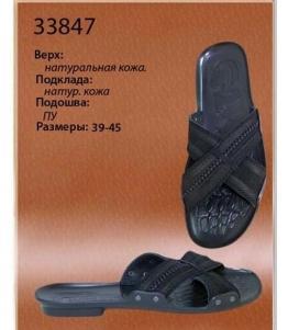 Шлепанцы мужские, Фабрика обуви Dals, г. Ростов-на-Дону