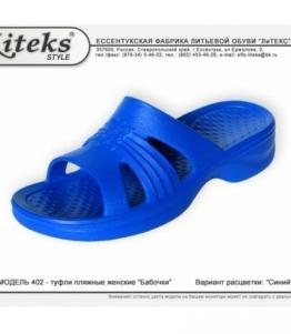 Шлепанцы резиновые женские, Фабрика обуви ЛиТЕКС, г. Ессентуки