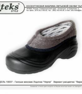 Галоши женские Лодочка нерпа, Фабрика обуви ЛиТЕКС, г. Ессентуки