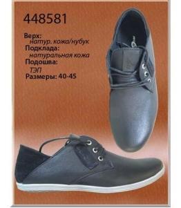 Кеды мужские, фабрика обуви Dals, каталог обуви Dals,Ростов-на-Дону