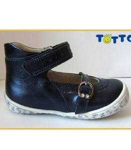 Туфли детские, фабрика обуви Тотто, каталог обуви Тотто,Санкт-Петербург