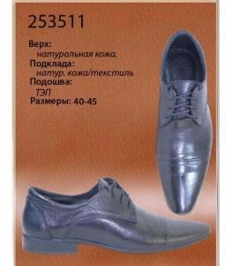Полуботинки мужские оптом, обувь оптом, каталог обуви, производитель обуви, Фабрика обуви Dals, г. Ростов-на-Дону