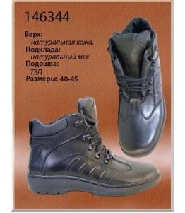 Ботинки мужские оптом, обувь оптом, каталог обуви, производитель обуви, Фабрика обуви Dals, г. Ростов-на-Дону