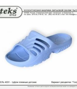 Шлепанцы резиновые детские, Фабрика обуви ЛиТЕКС, г. Ессентуки