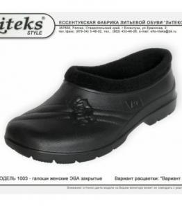 Галоши женские закрытые, Фабрика обуви ЛиТЕКС, г. Ессентуки