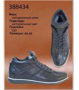 Полуботинки мужские спортивные зимние, фабрика обуви Dals, каталог обуви Dals,Ростов-на-Дону