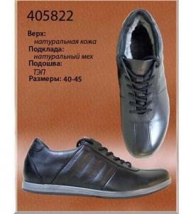 Кеды мужские зимние, фабрика обуви Dals, каталог обуви Dals,Ростов-на-Дону