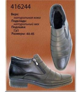 Ботинки мужские зимние, фабрика обуви Dals, каталог обуви Dals,Ростов-на-Дону