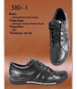 Полуботинки мужские спортивные, фабрика обуви Dals, каталог обуви Dals,Ростов-на-Дону