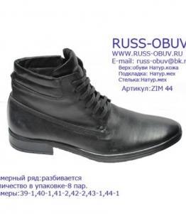 Бтинки мужские, фабрика обуви Русс-М, каталог обуви Русс-М,Махачкала
