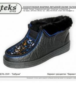 Бабуши оптом, обувь оптом, каталог обуви, производитель обуви, Фабрика обуви ЛиТЕКС, г. Ессентуки