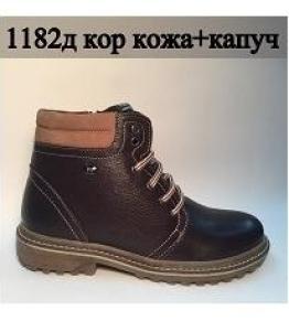 ботинки Зима ПОДРОСТОК оптом, обувь оптом, каталог обуви, производитель обуви, Фабрика обуви Flystep, г. Ростов-на-Дону