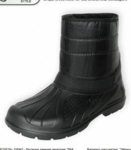 Ботинки мужские зимние, Фабрика обуви ЛиТЕКС, г. Ессентуки