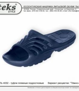 Шлепанцы резиновые подростковые, Фабрика обуви ЛиТЕКС, г. Ессентуки