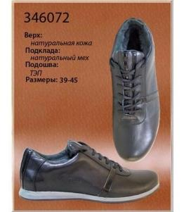 Полуботинки мужские зимние оптом, обувь оптом, каталог обуви, производитель обуви, Фабрика обуви Dals, г. Ростов-на-Дону